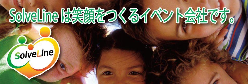 ソルブライン~関東近郊の笑顔の町おこし(全国ご依頼もお受けいたします)、全国の笑顔のイベント企画、笑顔のおもちゃ販売を楽しく承ります。
